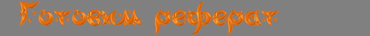 Классные страницы `В` класса Правила написания и оформления  Реферат от латинского слова refero докладываю сообщаю краткое изложение в письменной или устной форме содержания книги статьи или научной работы